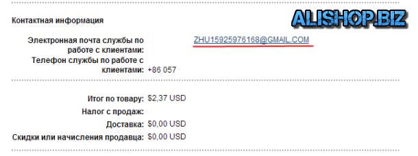 Как открыть диспут/спор в PayPal и вернуть деньги