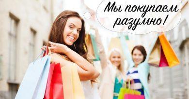 разумная покупка женской одежды