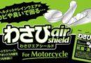 Очиститель воздуха на основе васаби для мотоциклистов