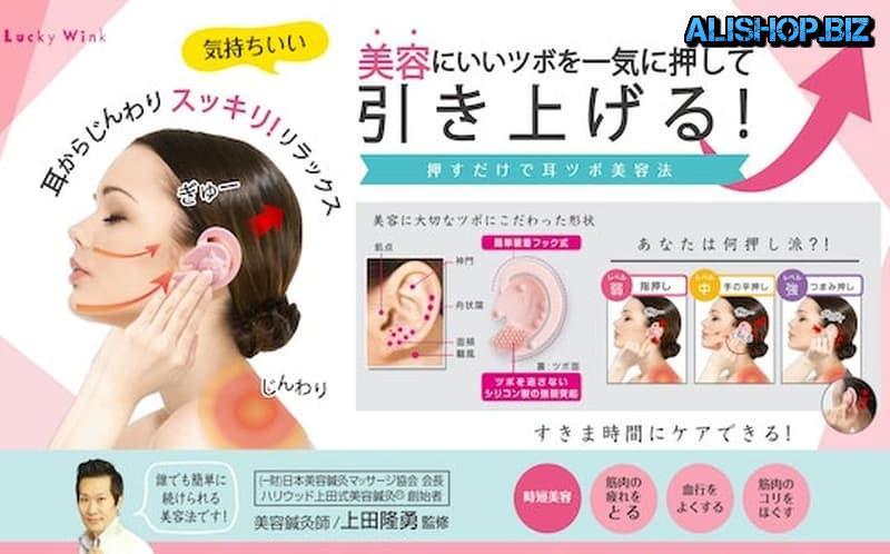 Массажные накладки на уши